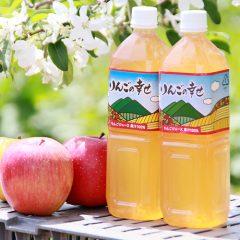 りんごの幸せ(ジュース)